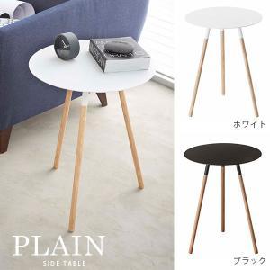 ソファサイドテーブル 丸テーブル おしゃれ ベッド サイドテーブル 木製 脚 シンプル PLAIN ホワイト ブラック|arne