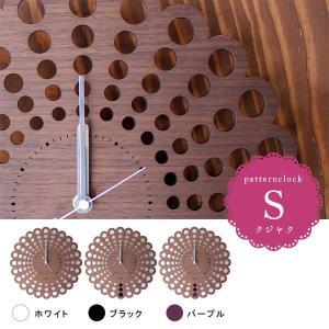 掛け時計 北欧 おしゃれ アンティーク オシャレ 時計 壁掛け 木製 YK14-111 pattern clock S クジャク ヤマト工芸|arne