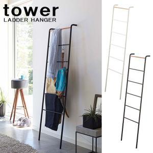 ラダーラック 壁掛け ハンガーラック スリム 幅45 かばん掛け タオル掛け ラダーハンガー タワー tower ホワイト/ブラック|arne