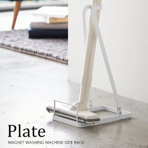 収納家具 スタンド 掃除機 Plate プレート おしゃれ シンプル スタイリッシュ スリム コンパクト ホワイト 白 リビング クローゼット スティッククリーナー|arne