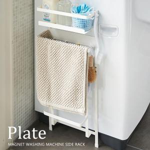 収納ラック 洗濯機 マグネット 側面 Plate プレート便利 洗面 おしゃれ シンプル スタイリッシュ スリム コンパクト ホワイト 白 バス用品 洗剤 バスマット|arne