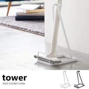 収納家具 スタンド 掃除機 tower タワー おしゃれ シンプル スタイリッシュ スリム コンパクト ホワイト 白 リビング クローゼット スティッククリーナー|arne