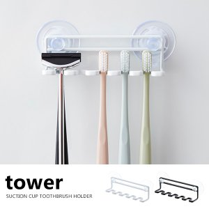 歯ブラシホルダー 吸盤 歯ブラシ立て tower タワー おしゃれ スリム コンパクト シンプル お風呂 洗面台 壁面収納 ハブラシ 5本 替えブラシ シェーバー