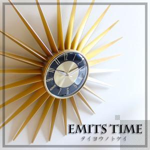 emits time ミッドセンチュリー 壁掛け時計 エミッツタイム 太陽モチーフのおしゃれクロック インテリア時計|arne
