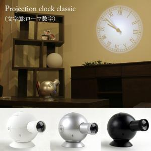 おしゃれな置き時計 LED映写時計 インテリア雑貨 プロジェクションクロック クラシック PROJECTION CLOCK CLASSIC ローマ数字 ブラック/シルバー/ホワイト|arne