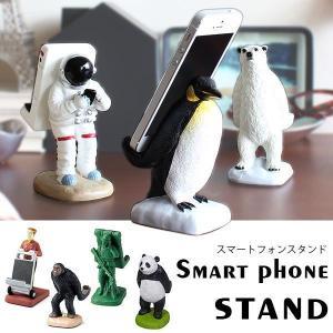 スマホスタンド おしゃれ おもしろい 卓上 動物 しろくま 宇宙飛行士 パンダ スマートフォンスタンド 携帯置き arne