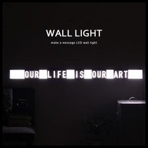 ライト 照明 LEDライト ウォールライト メッセージ メッセージライト ランプ LED 壁掛け LEDランプ 壁掛け照明 おしゃれ WALL LIGHT|arne