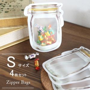ジッパーバッグ キッカーランド かわいい キッチン マチ付き 収納袋 コンパクト おしゃれ ジャージッパーバッグ  Sサイズ 4枚|arne