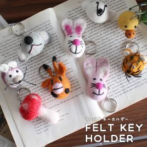 キーホルダー 動物 アニマル フェルト おしゃれ 可愛い FELT KEY HOLDER キーリング 鍵 アクセサリー フェルトキーリング かわいい 雑貨 プレゼント ギフト arne