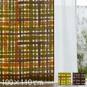 カーテン Savy (サヴィ) 100×110cm 2枚入り サイズ:幅1000 高さ1100 mm...