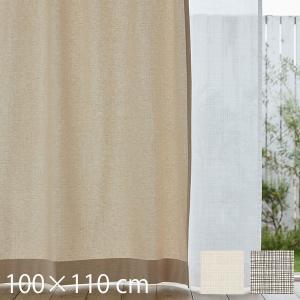 カーテン Fino (フィーノ) 100×110cm 2枚入り サイズ:幅1000 高さ1100 m...