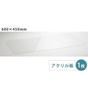 キッチンラック用 アクリル板 透明 板 専用パーツ オプションパーツ 単品 1枚 600×450mm|arne
