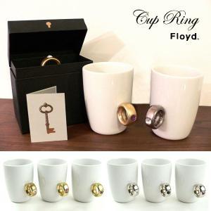 指輪のついたマグカップ おしゃれ 白 結婚祝い 北欧 プレゼント ギフト カップリング FLOYD CUP RING フロイド|arne