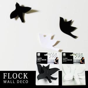 ウォールデコレーション 壁飾り 壁面アート 鳥 ウォールバードmini 3Pセット ブラック/ホワイト umbra アンブラ|arne