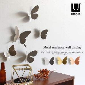 ウォールデコレーション 蝶 バタフライ 蝶々 3D 立体 メタルマリポサ ウォールデコ コパー マットブラス ニッケル Umbra アンブラ|arne