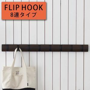 コートハンガー フリップフック 8連 FLIP 8HOOK 壁掛け 壁 北欧 シンプル 木製 木 umbra アンブラ コンパクト 帽子掛け ウォールハンガー 壁面収納|arne