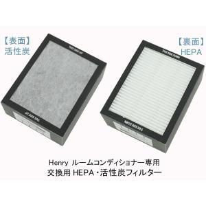HEPA/活性炭フィルター HENRYルームコンディショナー専用交換フィルター|arne