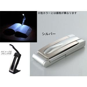 照明器具 ライト ハンディ照明 LED ブックライト 小型照明 携帯型クリップライト FDL003 シルバー IDEA イデア arne