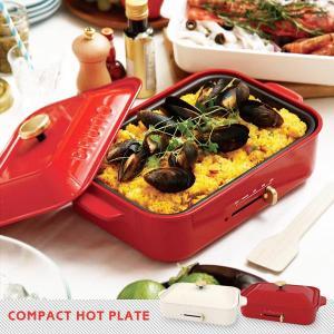 ホットプレート ミニ 鍋 たこ焼き BOE021 コンパクトホットプレート ホワイト レッド|arne