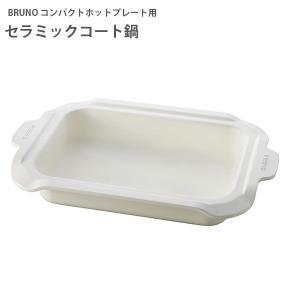 IDEA BRUNO コンパクトホットプレート用鍋 たこ焼き BOE021-NABE コンパクトホットプレート用 セラミックコート鍋 ホワイト|arne