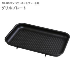 グリルプレート コンパクトホットプレート用 グリル鍋 キッチン用品 調理器具 GRILL オプションパーツ BRUNO IDEA|arne