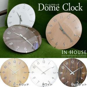 壁掛け時計/掛時計/丸型 高品質!シンプルで美しいIN HOUSE ドームクロック W31|arne