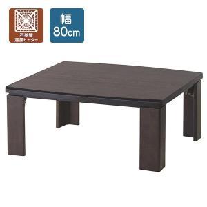 こたつ こたつテーブル コタツ 炬燵 長方形 石英管ヒーター 80 おしゃれ ローテーブル 座卓 リビング ダイニング|arne