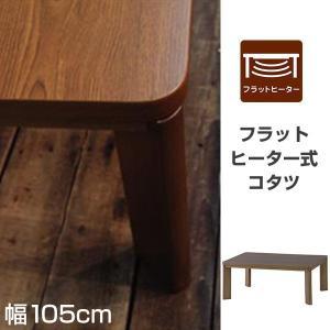 こたつ こたつテーブル コタツ 炬燵 長方形 フラットヒーター 105 おしゃれ ローテーブル 座卓 リビング ダイニング|arne