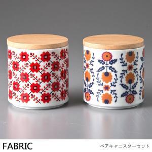 キャニスター セット 保存容器 北欧 花柄 洋食器 食器 かわいい 調味料入れ キッチン雑貨 ペアセット|arne