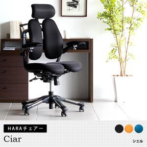 パソコンチェア リクライニング ロッキング オフィスチェア 肘付 腰痛 おすすめ HARA Chair ハラチェア Cier シエル