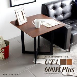 ソファーテーブル 高さ50cm以上 パソコン テーブル カフェテーブル 北欧 木製 おしゃれ UT4-600H プラス|arne