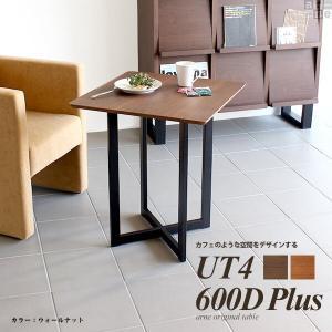 ダイニングテーブル 一人暮らし カフェ テーブル 木製 高さ70cm 正方形 おしゃれ 北欧家具 UT4-600D プラス|arne
