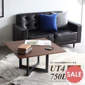テーブル センターテーブル 高さ40cm 正方形 ローテーブル 木製 おしゃれ ウォールナット UT4-750L プラス|arne