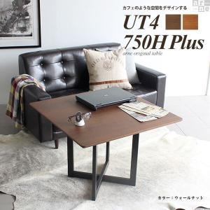 センターテーブル 正方形 ソファー パソコンテーブル カフェテーブル 北欧 木製 おしゃれ UT4-750H プラス|arne