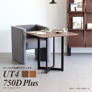 ダイニングテーブル 一人暮らし カフェ テーブル 木製 高さ70cm 正方形 おしゃれ 北欧家具 UT4-750D プラス|arne