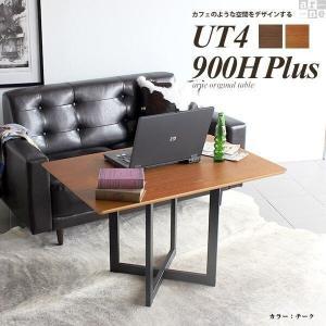 テーブル センターテーブル ソファー パソコンテーブル カフェテーブル 北欧 木製 長方形 おしゃれ UT4-900H プラス|arne