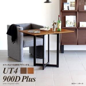 ダイニングテーブル 一人暮らし カフェ テーブル 木製 高さ70cm 長方形 おしゃれ 北欧家具 UT4-900D プラス|arne