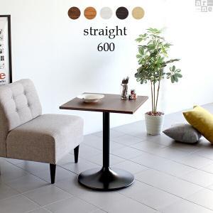 ダイニングテーブル 木製 テーブル 一人暮らし パソコンデスク 高さ70cm おしゃれ 北欧 straight600 カフェ 脚 食卓テーブル|arne