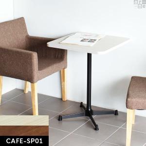 カフェテーブル センターテーブル ダイニングテーブル 正方形...