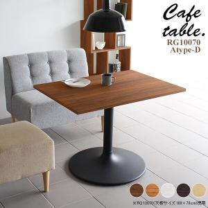 カフェテーブル 長方形 おしゃれ 木製 ダイニングテーブル 食卓 机 CT-RG10070 Atype-D脚 セミオーダーの写真