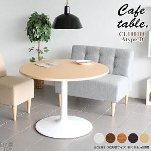 カフェテーブル 丸 北欧 おしゃれ テーブル ダイニングテーブル 円形 2人 CT-CL100100 Atype-D脚 セミオーダーの写真