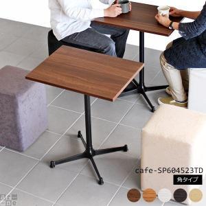 カフェテーブル 机 一本脚 角タイプ ダイニングテーブル 2人用 cafe-SP604523TD|arne
