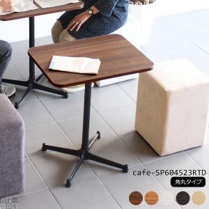 カフェテーブル 机 一本脚 角丸タイプ ダイニングテーブル 2人用 cafe-SP604523RTD|arne