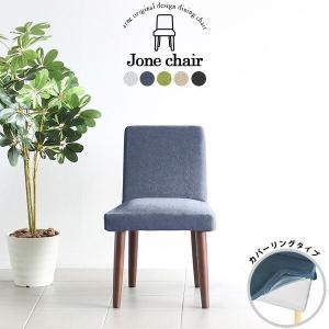 ダイニングチェア 業務用 おしゃれ カフェ 椅子 カバーリング 単品 コンパクト 食卓椅子 チェア 座面高45cm 北欧|arne