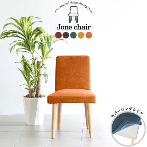 ダイニングチェア 業務用 椅子 食卓椅子 カバーリング チェア おしゃれ カフェ いす 座面高45cm 北欧|arne