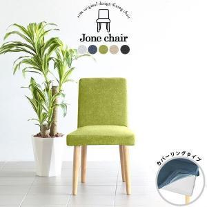 ダイニングチェア 業務用 椅子 食卓椅子 カバーリング 単品 コンパクト チェア おしゃれ カフェ いす 座面高45cm|arne