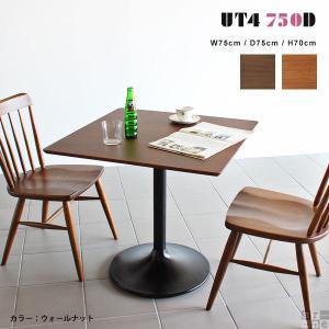 カフェテーブル 1本脚 ダイニングテーブル 北欧 ウォールナット 食卓 正方形 テーブル 木製 高さ70cm UT4-750D arne|arne