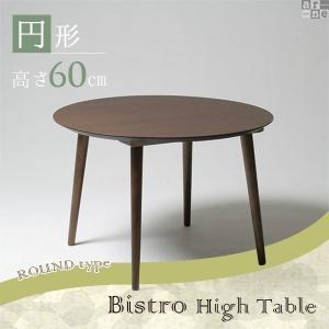 ダイニングテーブル 北欧 ウォールナット 天然木 おしゃれ カフェ 木製 テーブル Bistro ハイテーブル|arne