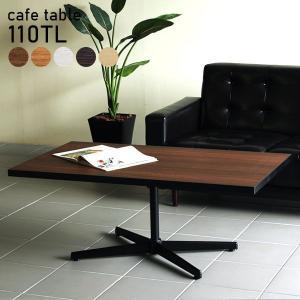 ローテーブル 木製 ダークブラウン センターテーブル テーブル 北欧 カフェ おしゃれ 人気 北欧 110TL Type1|arne