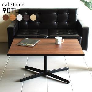 カフェテーブル おしゃれ ローテーブル 木製 北欧 パソコン ソファテーブル センターテーブル 90TL Type1|arne